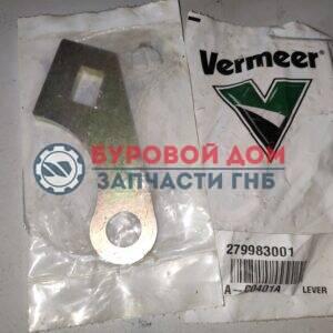 ГНБ 279983001 Рычаг бентонитового крана Vermeer D50x100-D130x150