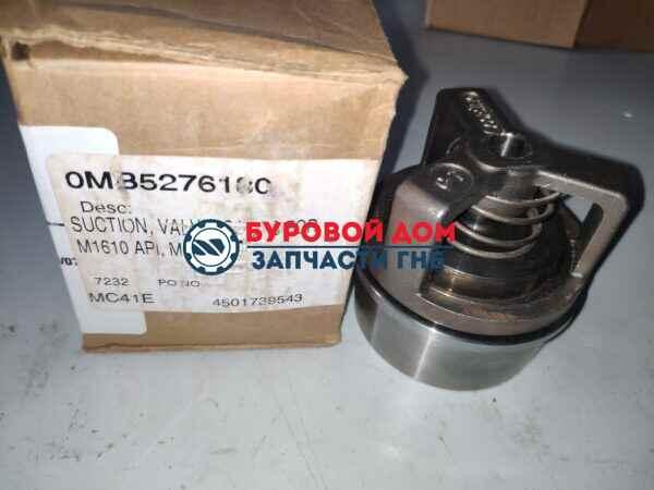 клапан FMC AR7A-13N